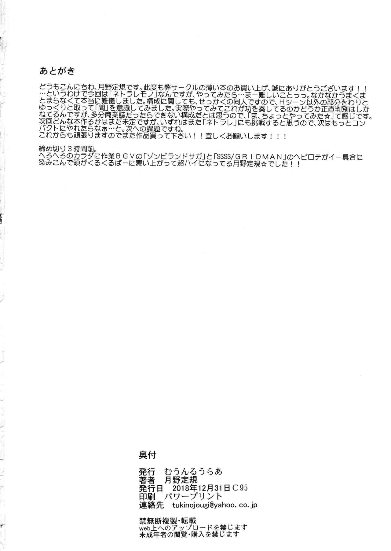 Otto no Neteru Aida ni Torokasarete Ochita Hitozuma 32