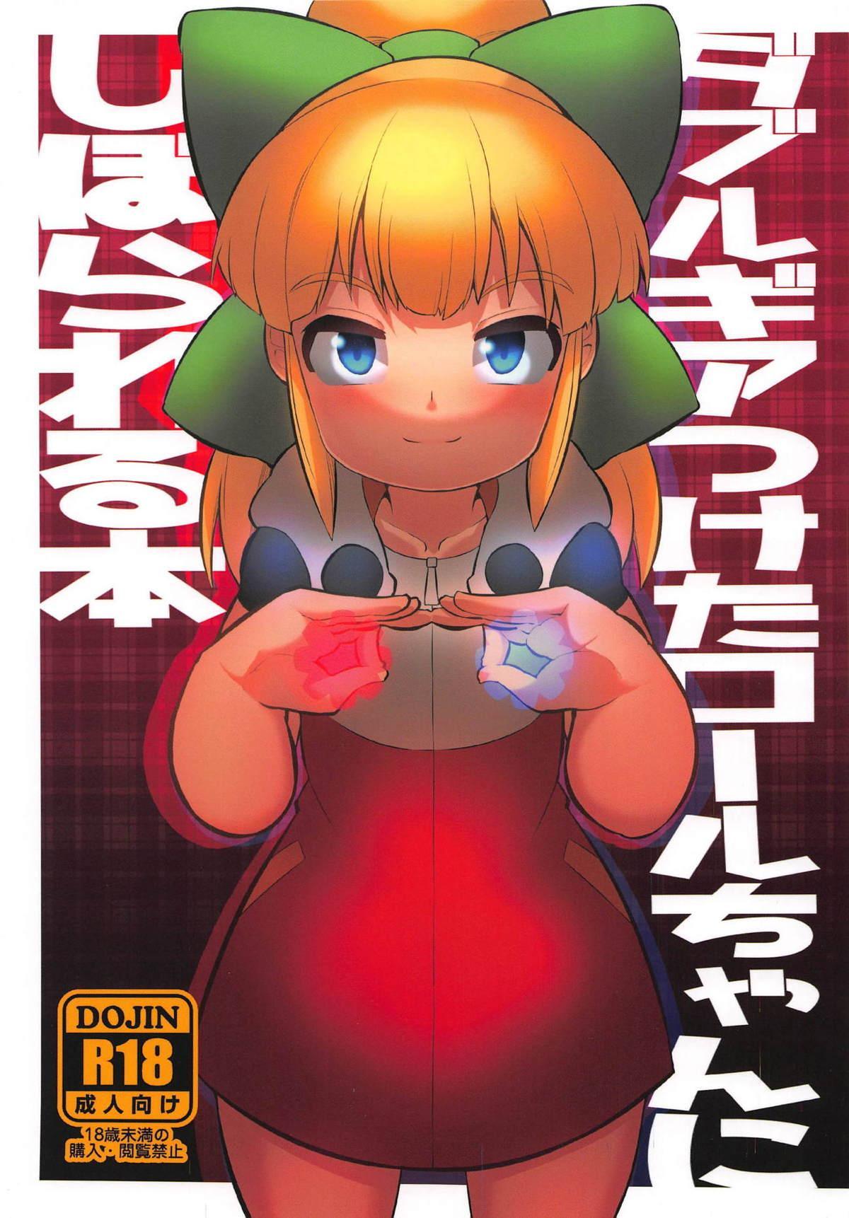 Double Gear Tsuketa Roll-chan ni Shiborareru Hon 0