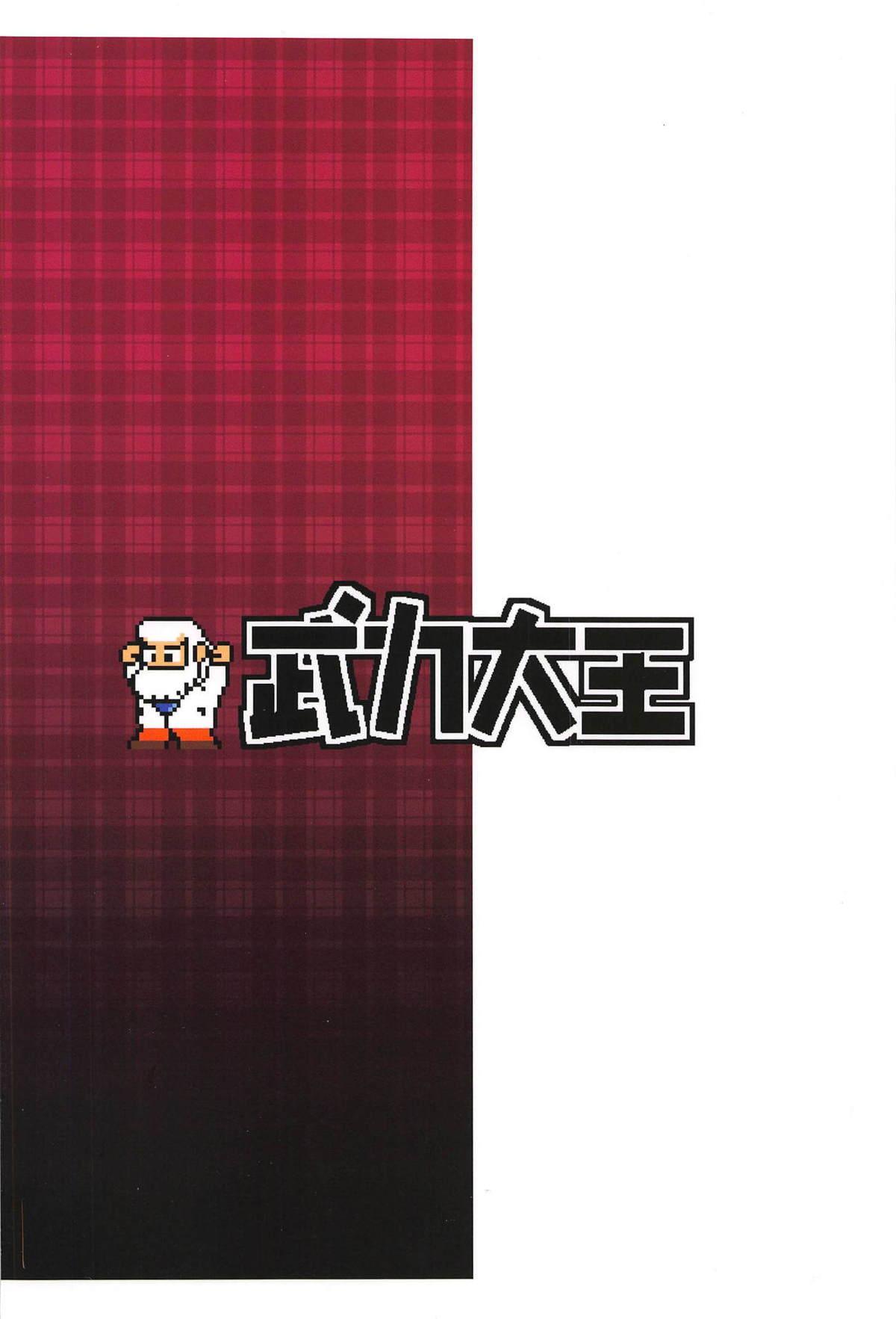 Double Gear Tsuketa Roll-chan ni Shiborareru Hon 25
