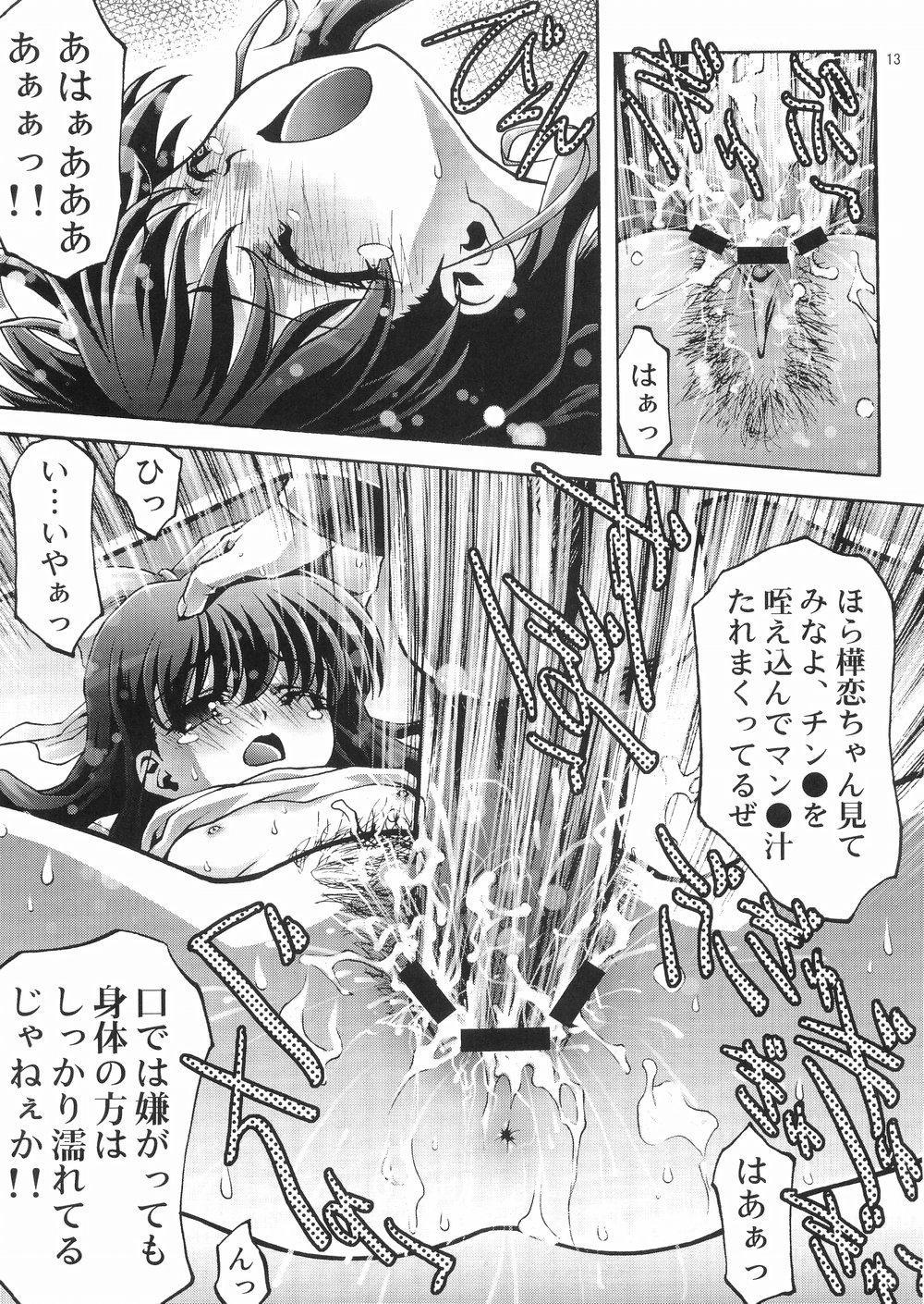 Inzetsu Naru Negai 12