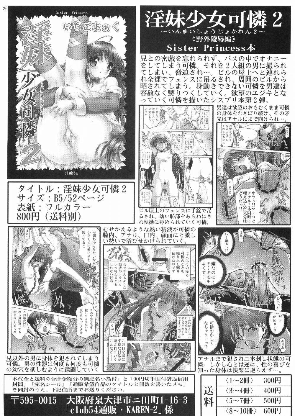 Inzetsu Naru Negai 25