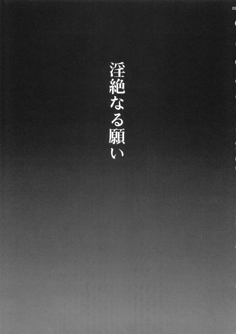 Inzetsu Naru Negai 2