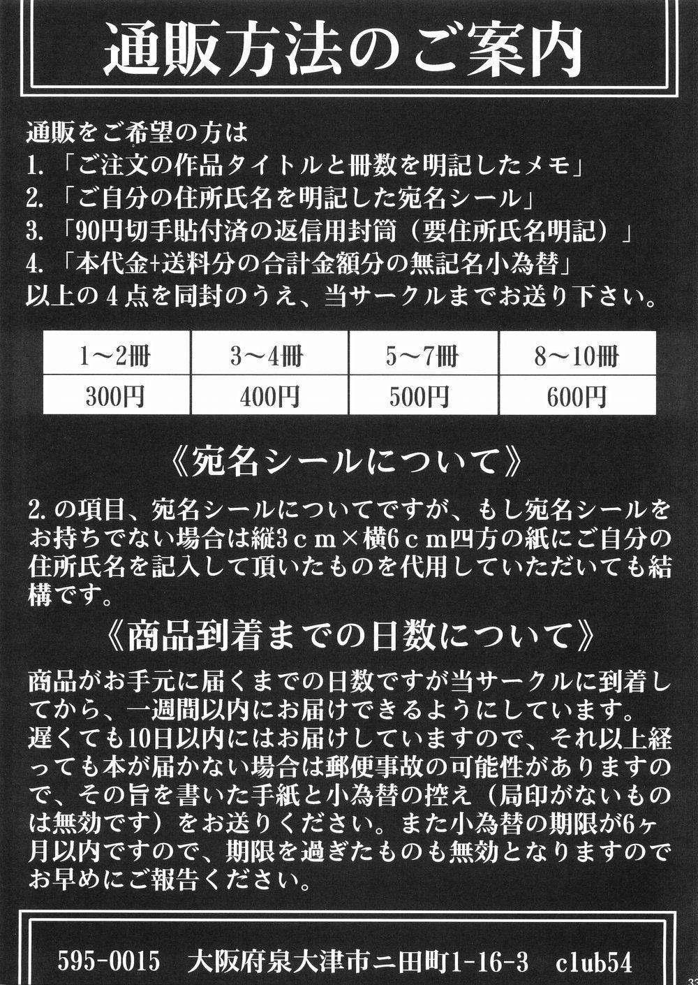 Inzetsu Naru Negai 32