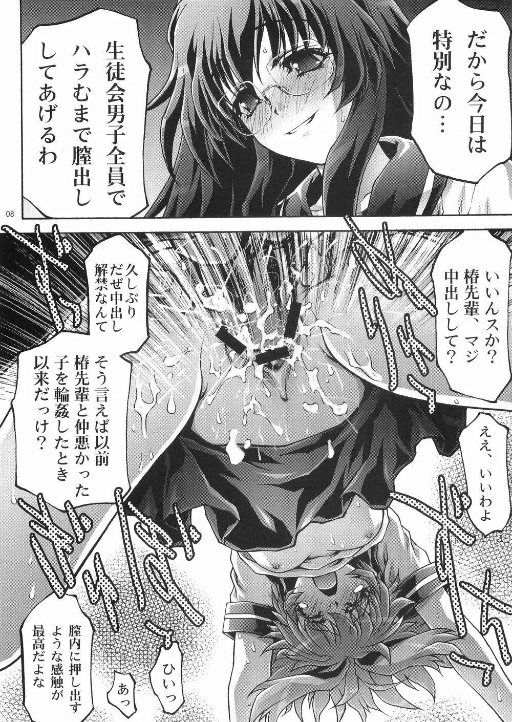Inzetsu Naru Negai 7