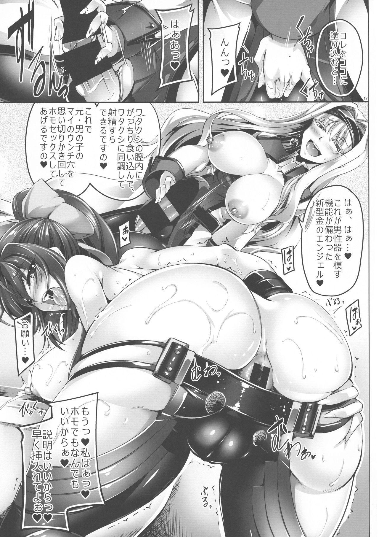 Mai Shibori. 16