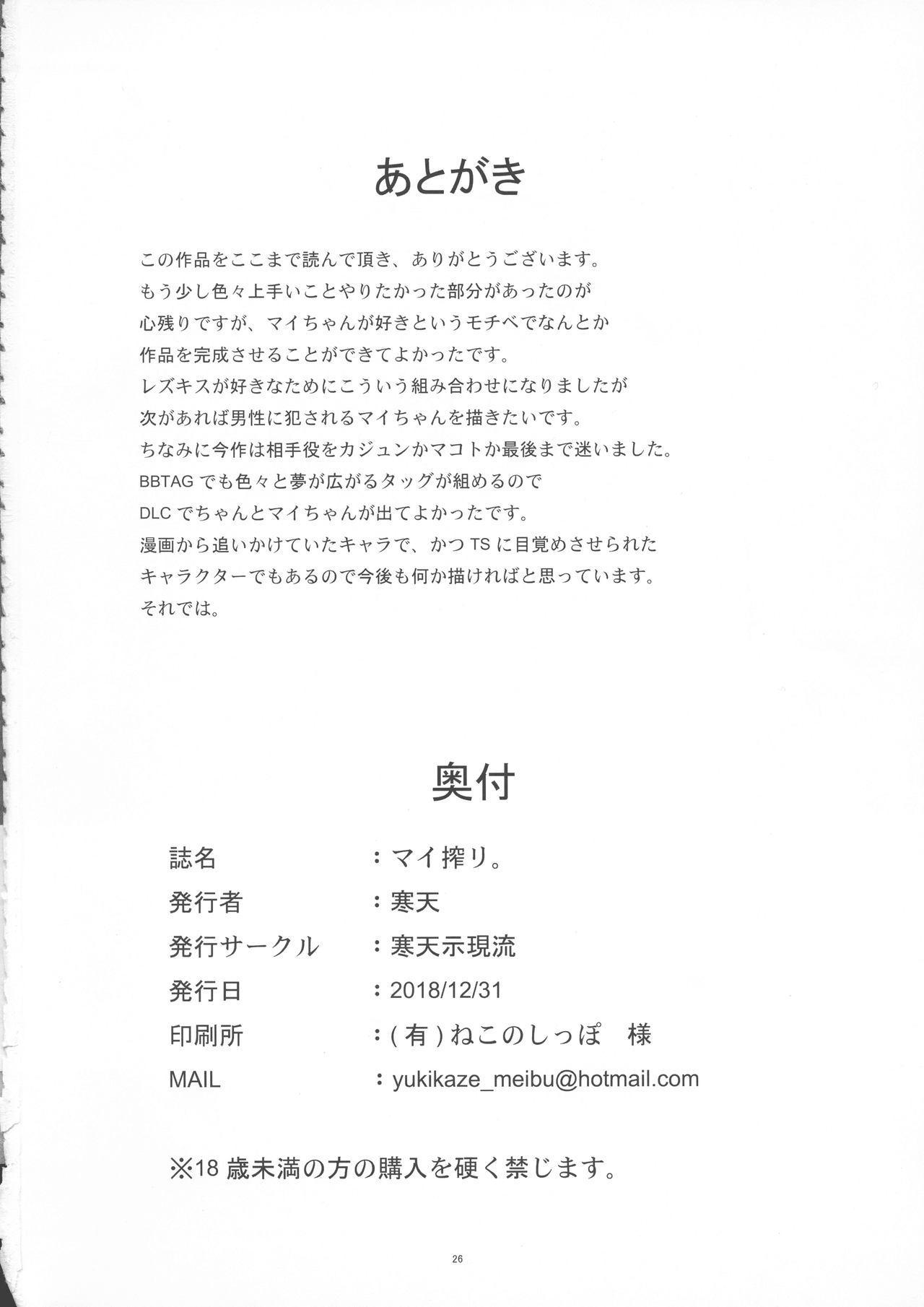 Mai Shibori. 25