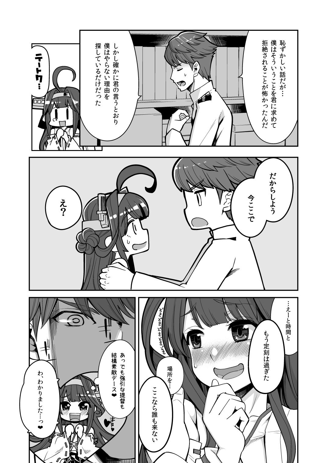Jikan to Basho o Kangaete! 9
