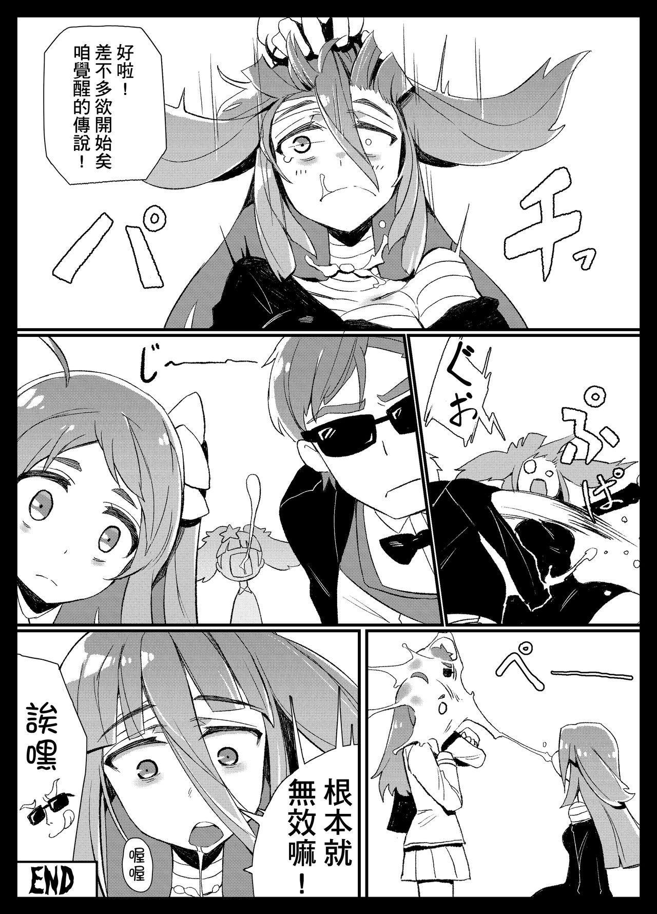 Densetsu no Hon 21