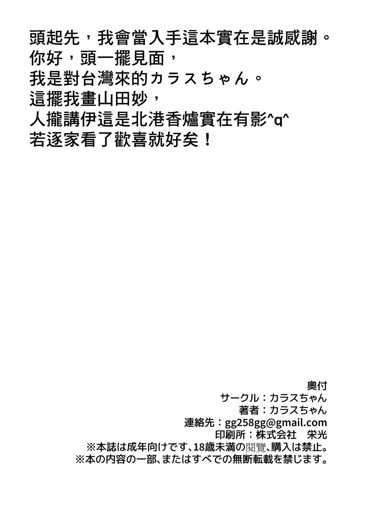 Densetsu no Hon 22