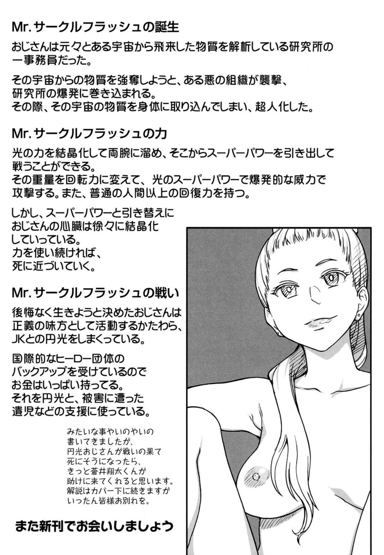 Enkou Ojisan 271