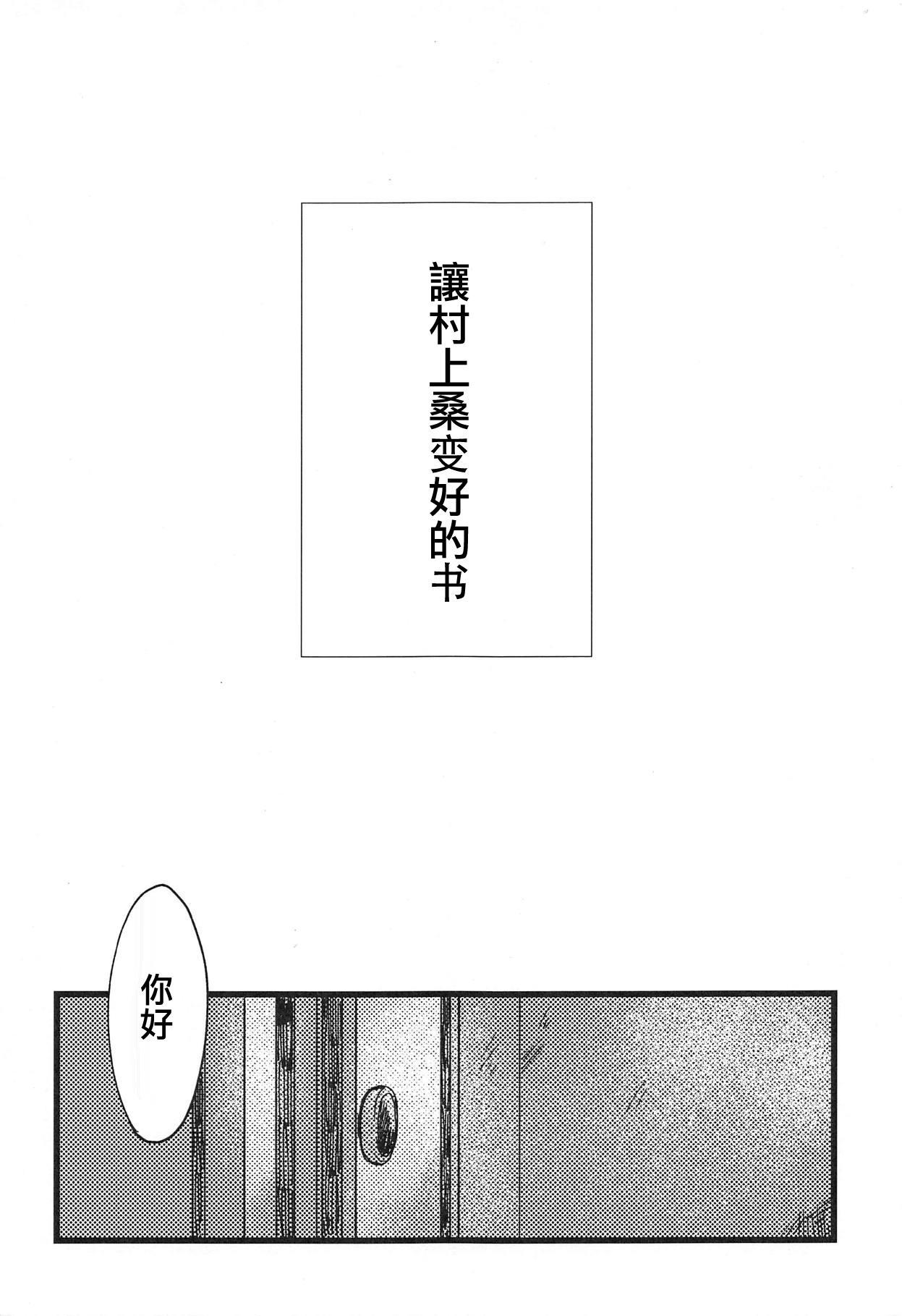 Murakami-san ga Ii You ni Sareru Hon 2