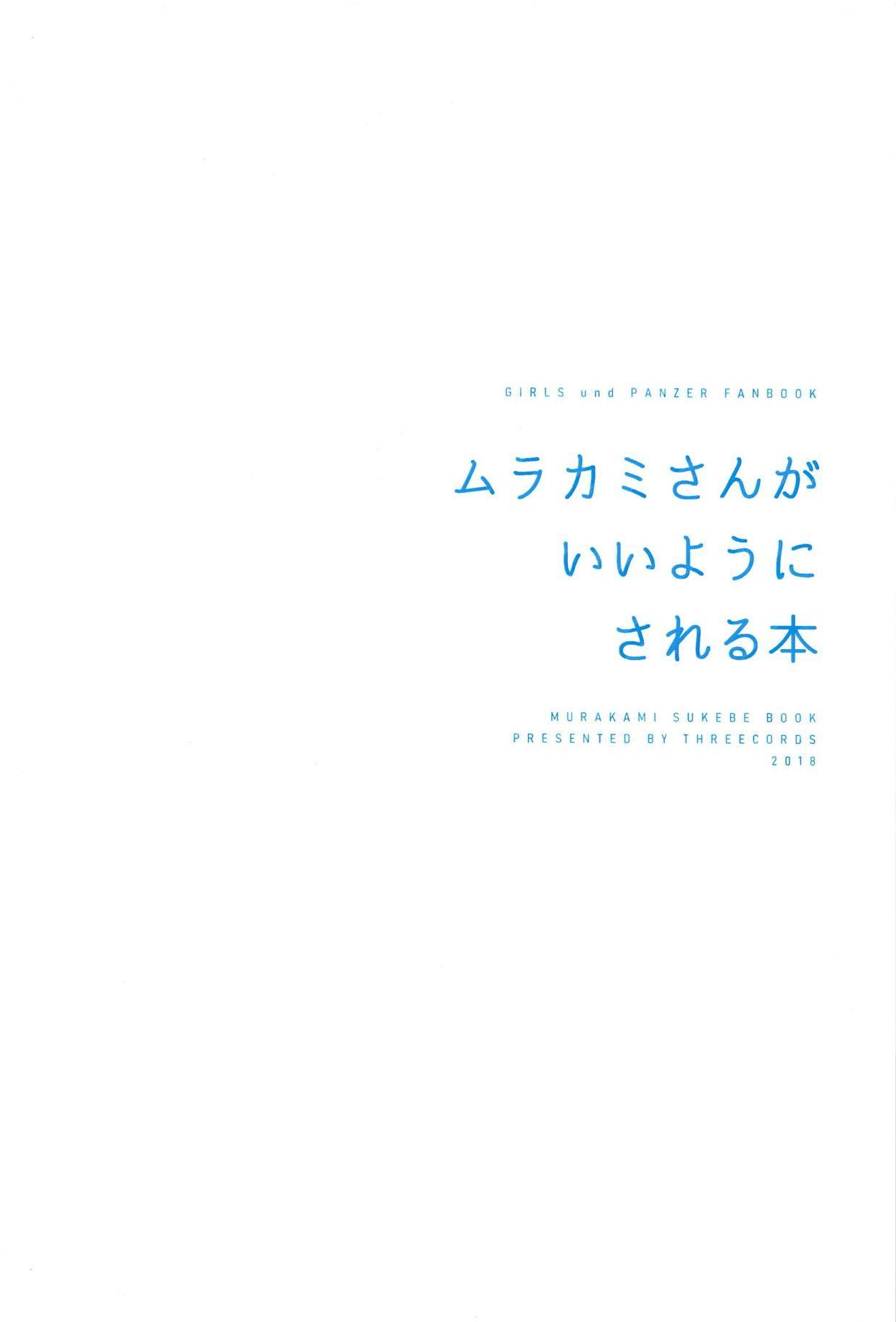 Murakami-san ga Ii You ni Sareru Hon 30