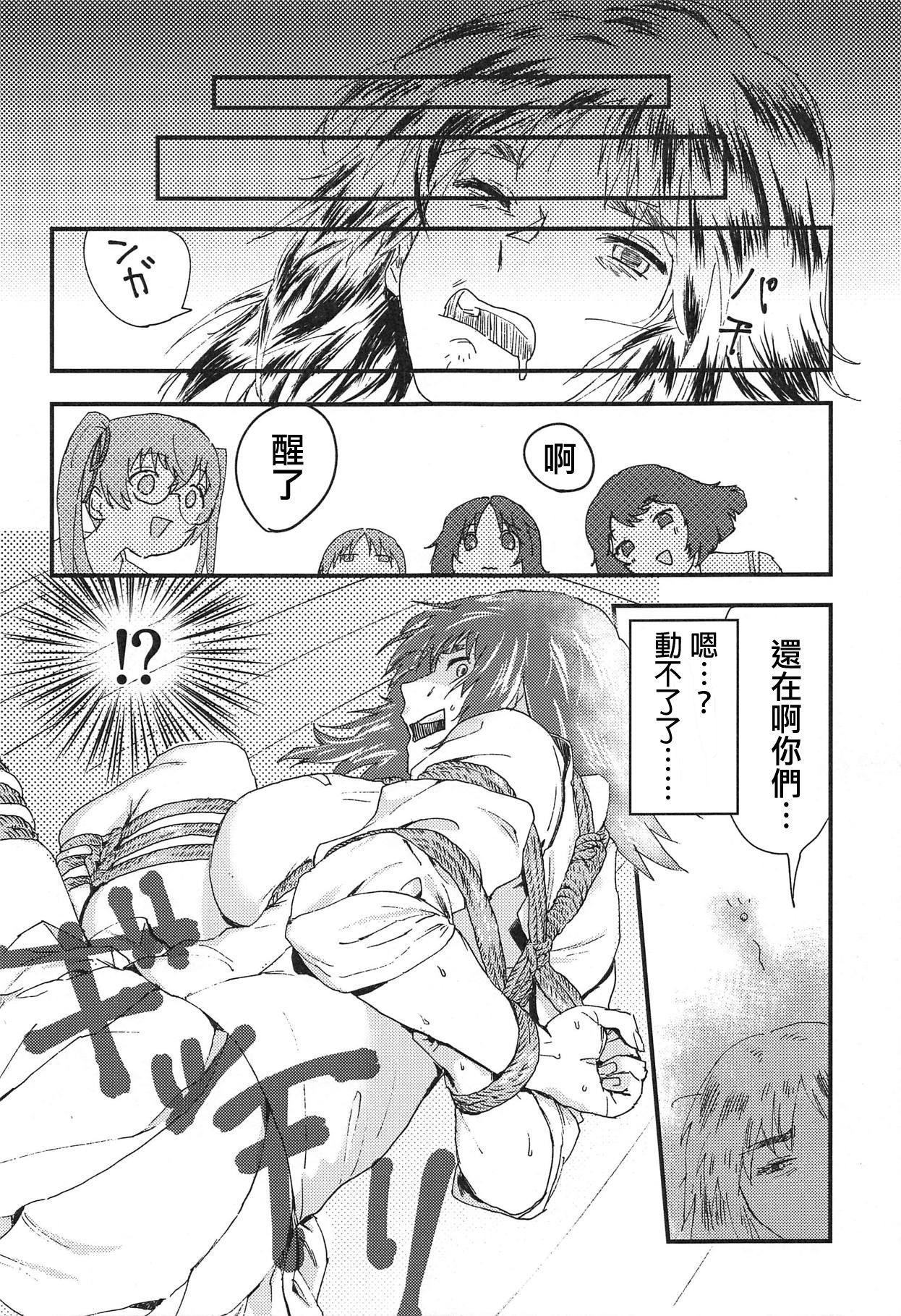 Murakami-san ga Ii You ni Sareru Hon 6