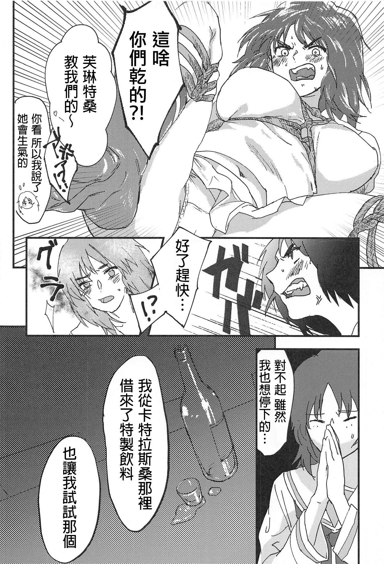 Murakami-san ga Ii You ni Sareru Hon 7