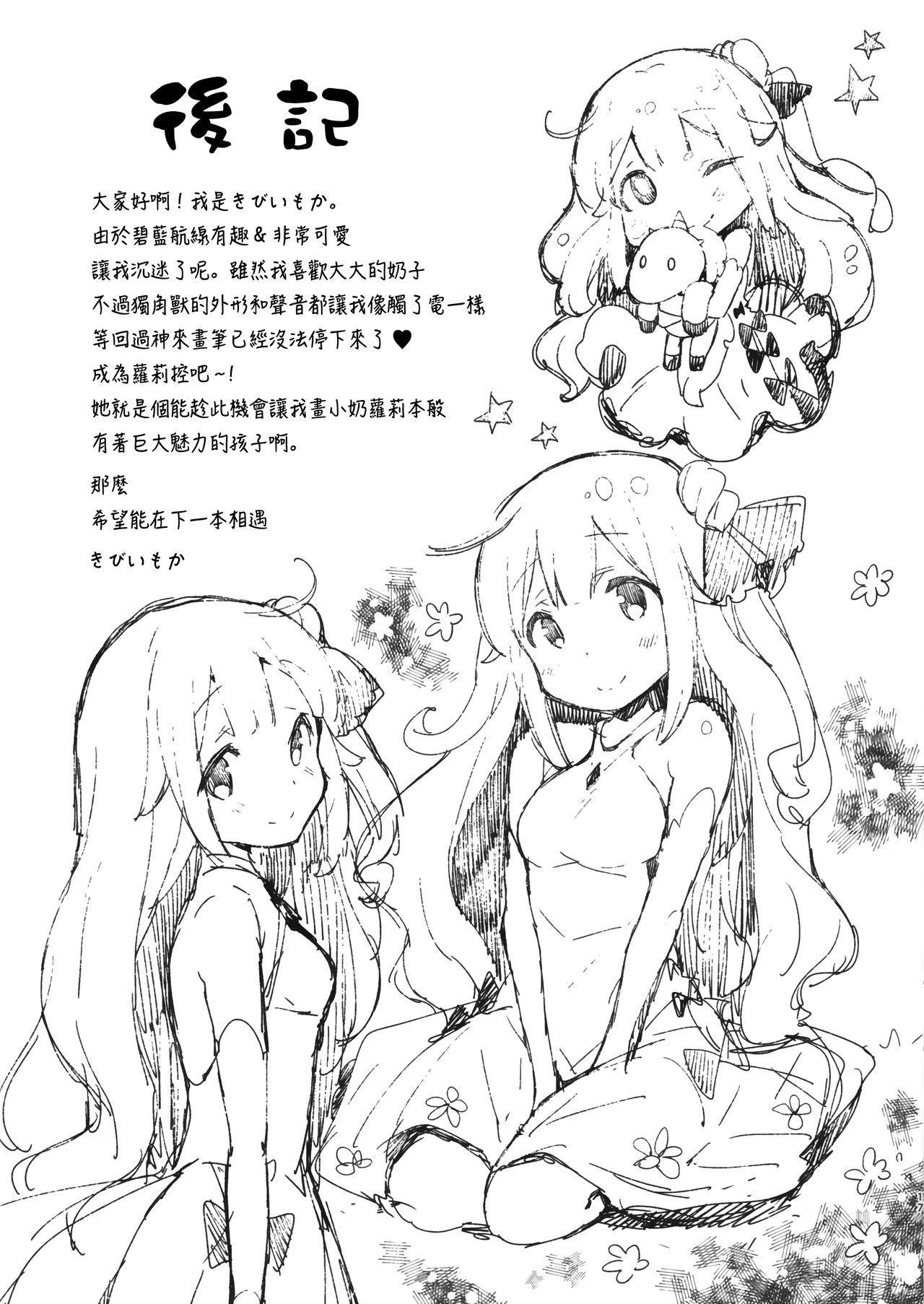 Honto wa Motto Wagamama Shitai no 16