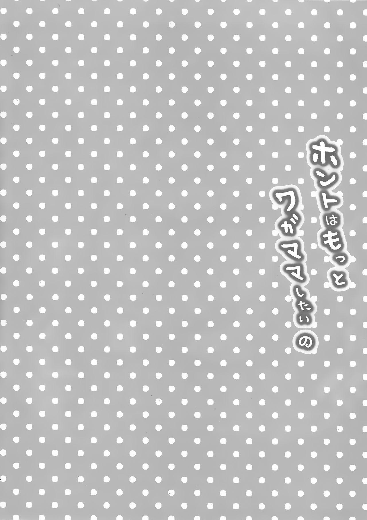Honto wa Motto Wagamama Shitai no 3