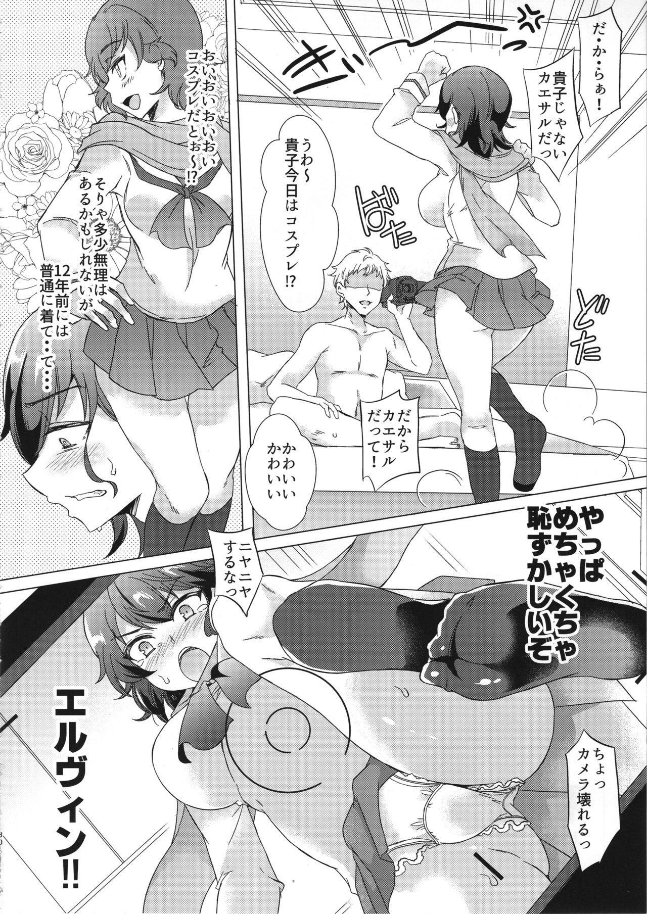 (C95) [SOY-darake (Abe Nattou)] Takako 28-sai to 11-kagetsu Shojo Soushitsu nado Kasurikizu desu (Girls und Panzer) 28