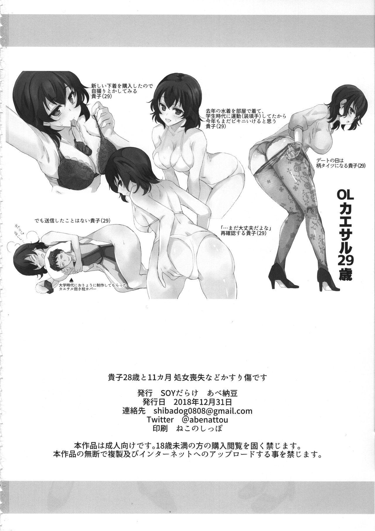 (C95) [SOY-darake (Abe Nattou)] Takako 28-sai to 11-kagetsu Shojo Soushitsu nado Kasurikizu desu (Girls und Panzer) 44