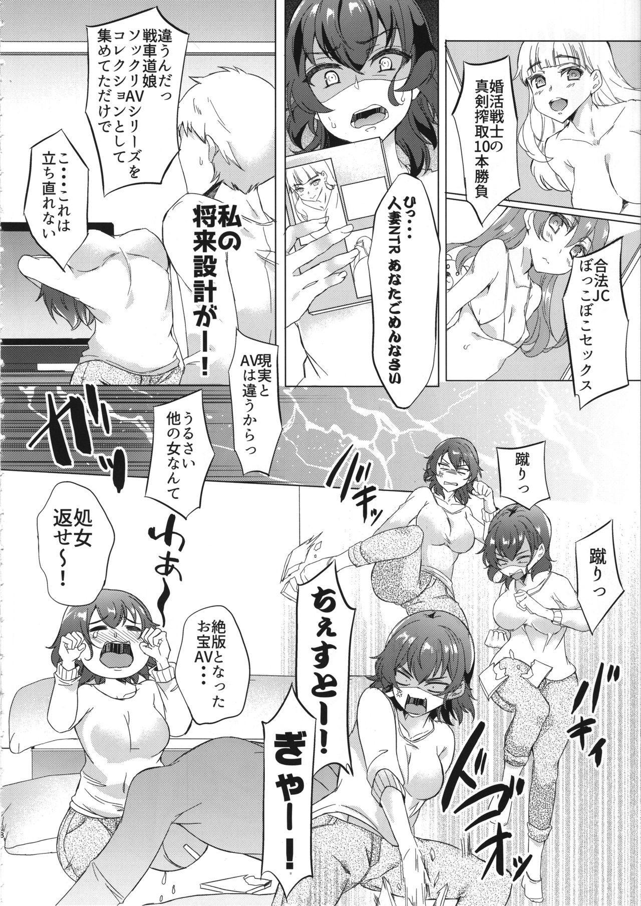 (C95) [SOY-darake (Abe Nattou)] Takako 28-sai to 11-kagetsu Shojo Soushitsu nado Kasurikizu desu (Girls und Panzer) 6