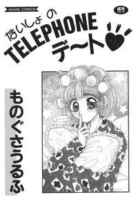 Naisho no Telephone Date 2