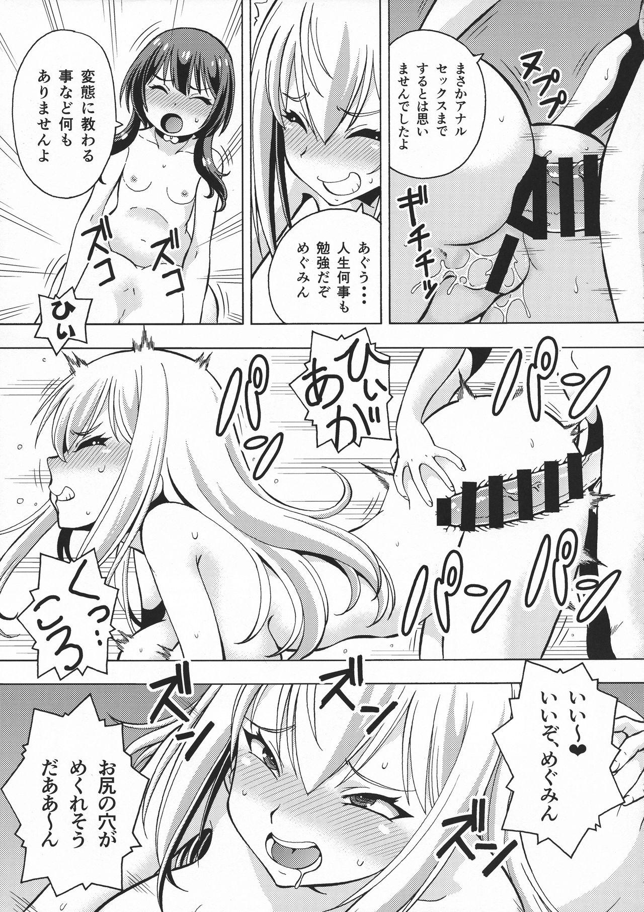 Ero Subarashii Sekai ni Nakadashi o! 6 FUTASUBA 22