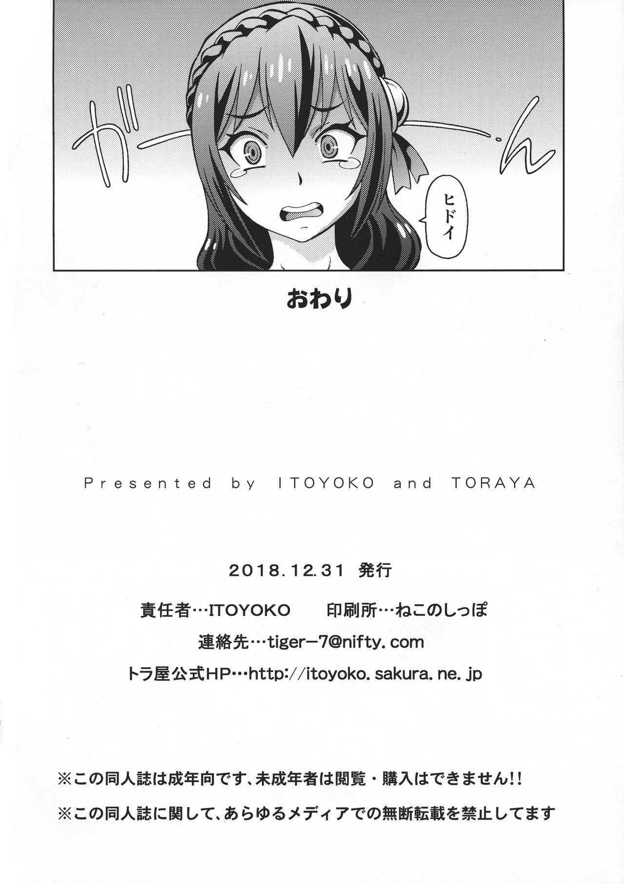 Ero Subarashii Sekai ni Nakadashi o! 6 FUTASUBA 33