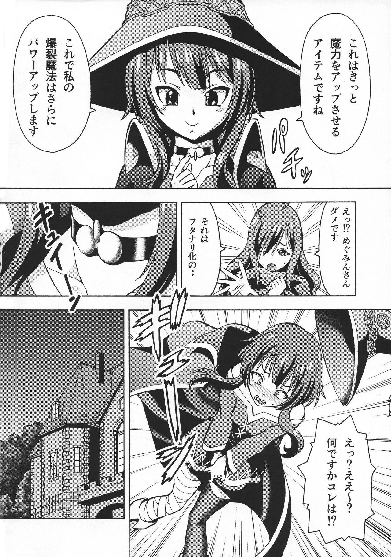Ero Subarashii Sekai ni Nakadashi o! 6 FUTASUBA 3
