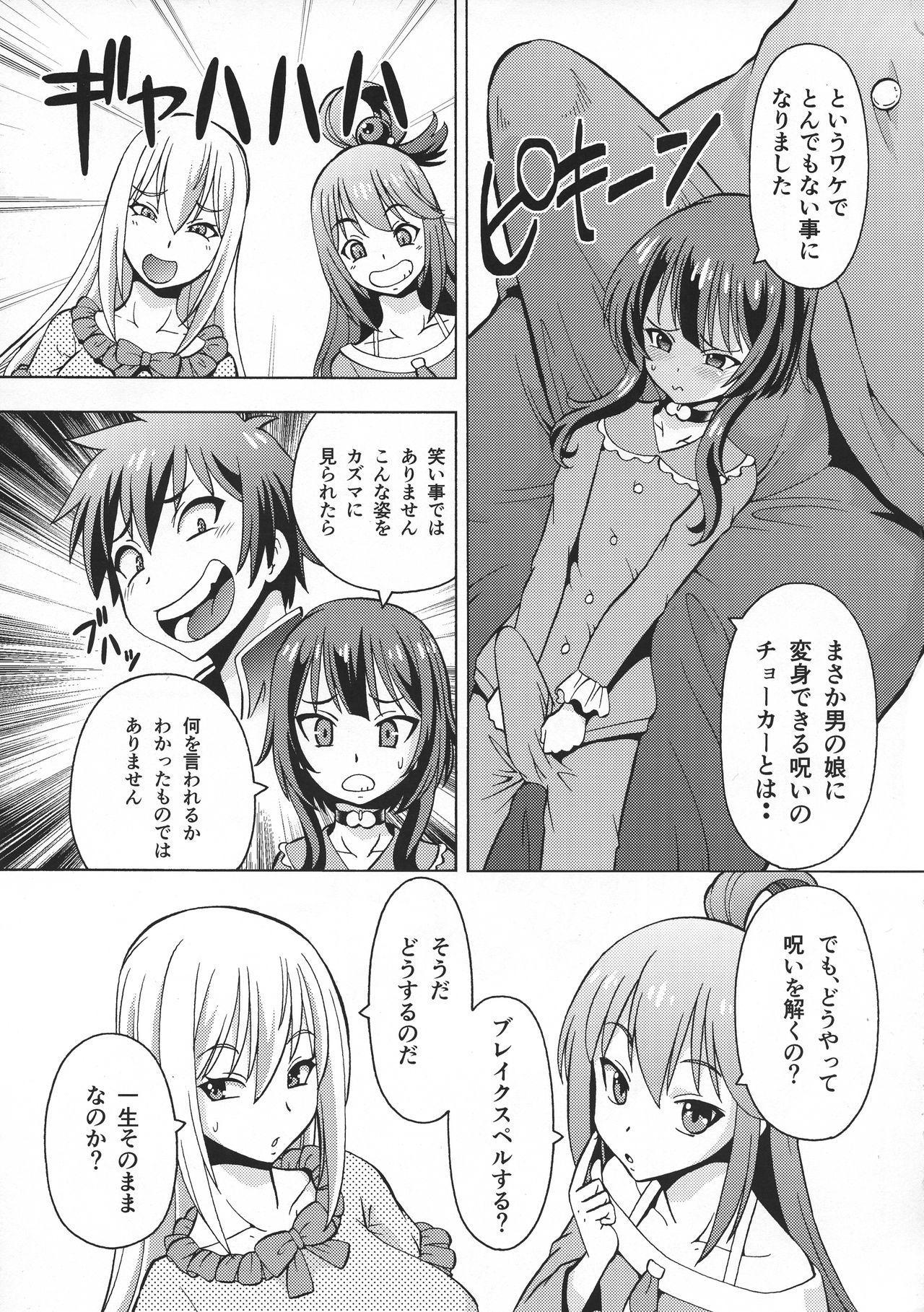 Ero Subarashii Sekai ni Nakadashi o! 6 FUTASUBA 4