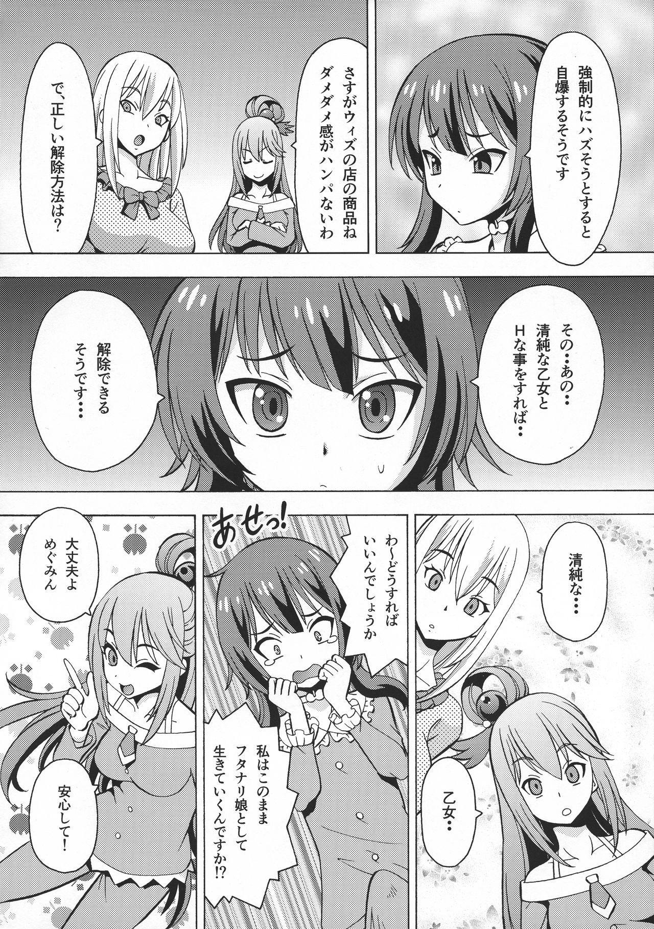 Ero Subarashii Sekai ni Nakadashi o! 6 FUTASUBA 5
