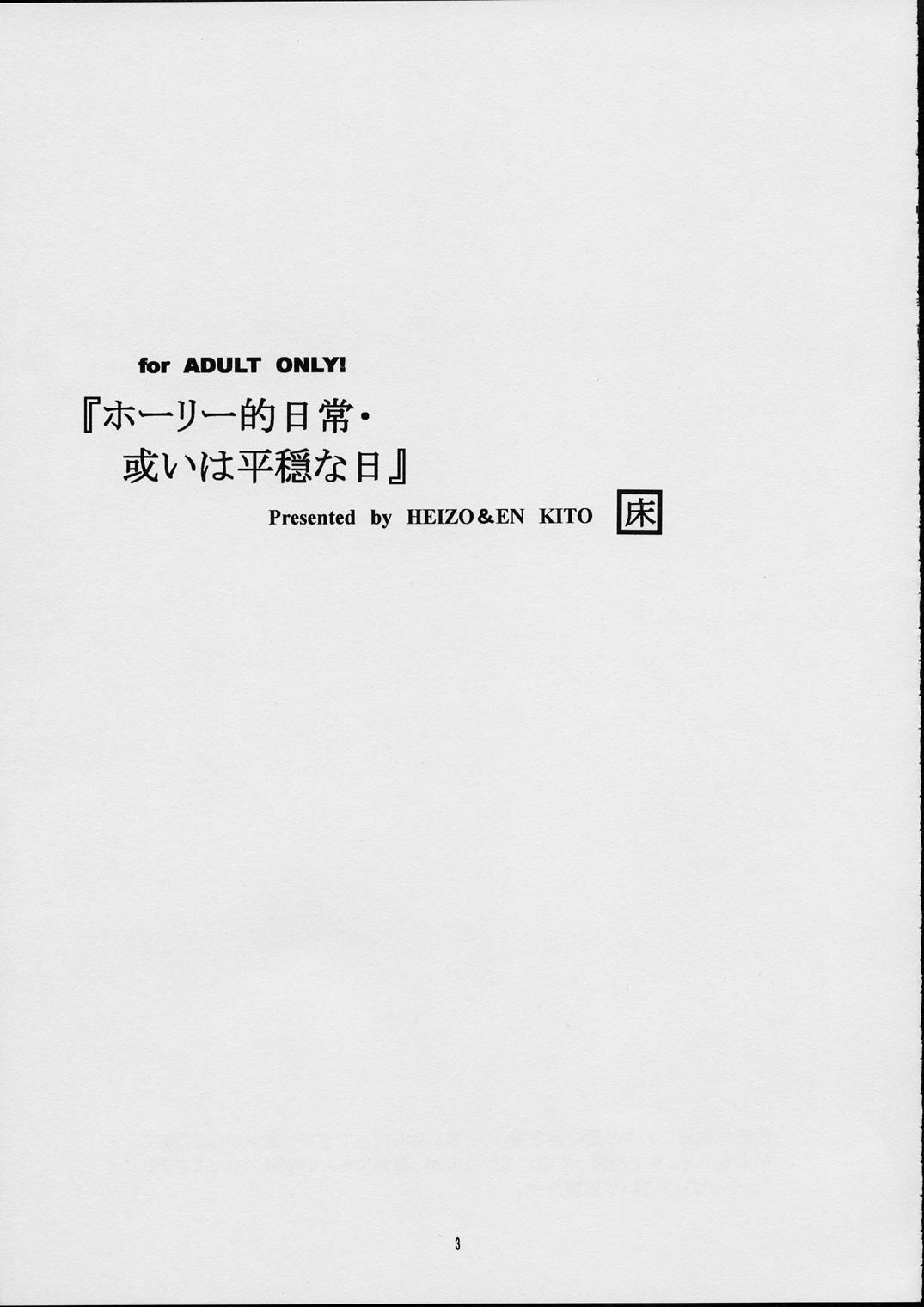 Holy-teki Nichijou Aruiwa Heion na Hi 1