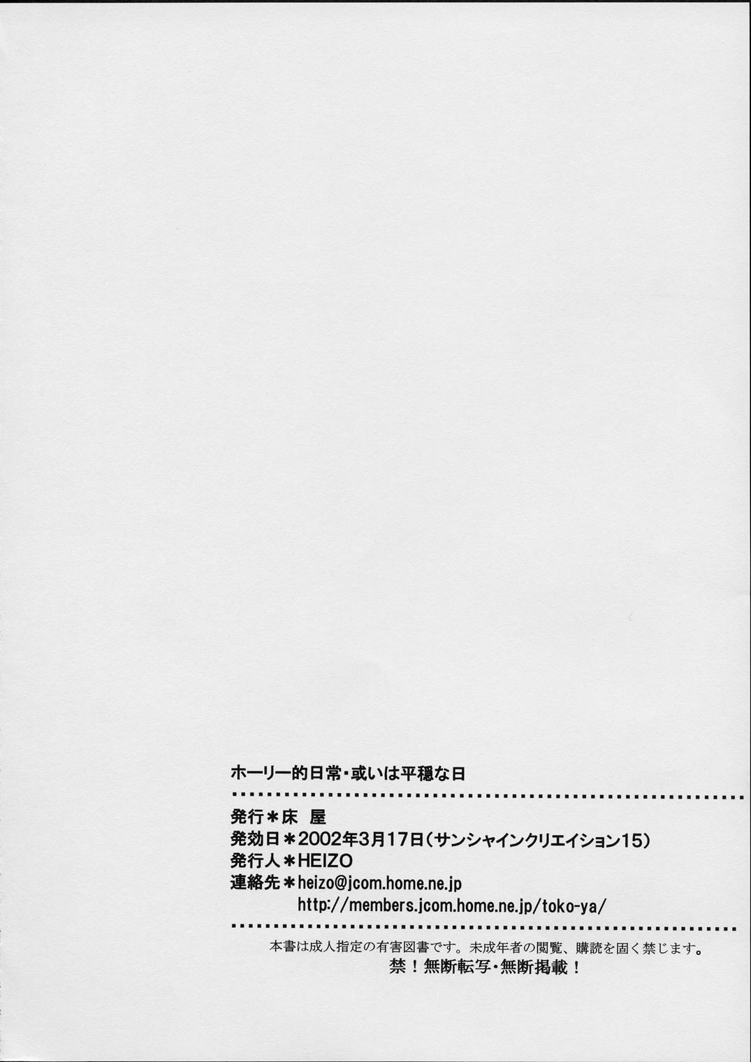 Holy-teki Nichijou Aruiwa Heion na Hi 24