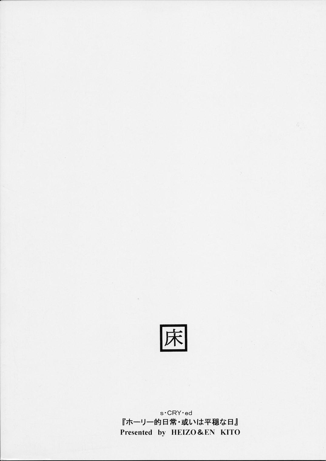 Holy-teki Nichijou Aruiwa Heion na Hi 25