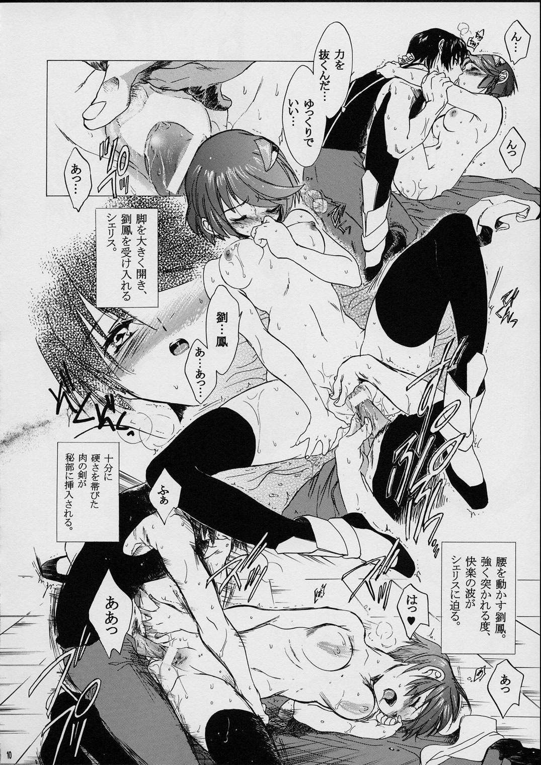 Holy-teki Nichijou Aruiwa Heion na Hi 8
