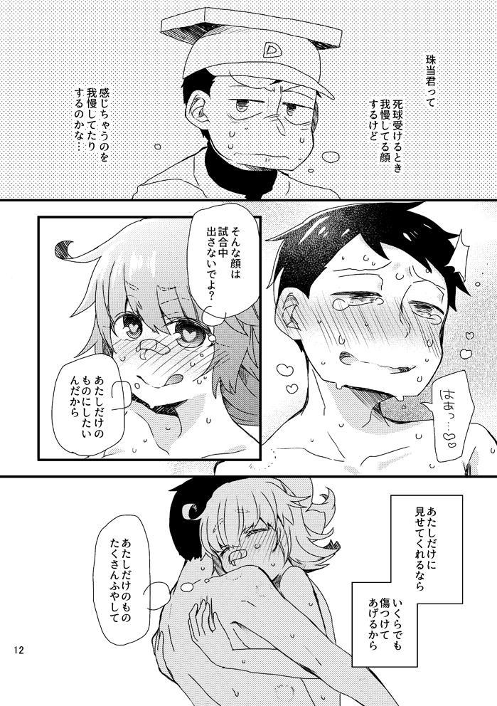 Nanji, Rinjin no Kizuato mo Aiseyo 11