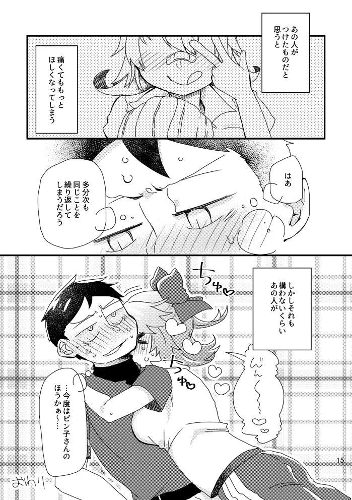Nanji, Rinjin no Kizuato mo Aiseyo 14
