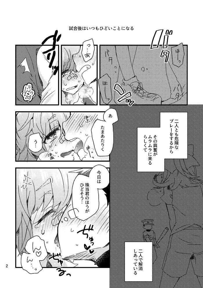 Nanji, Rinjin no Kizuato mo Aiseyo 1