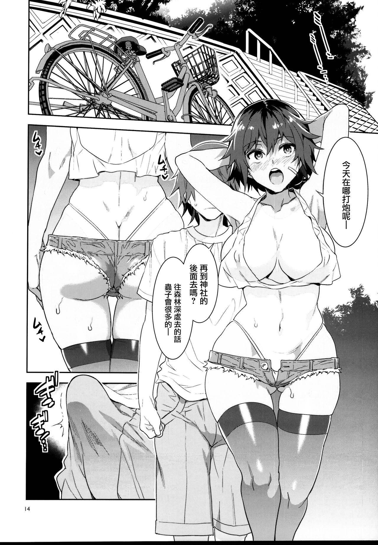 Teisou Kannen Zero no Onna Tomodachi 13