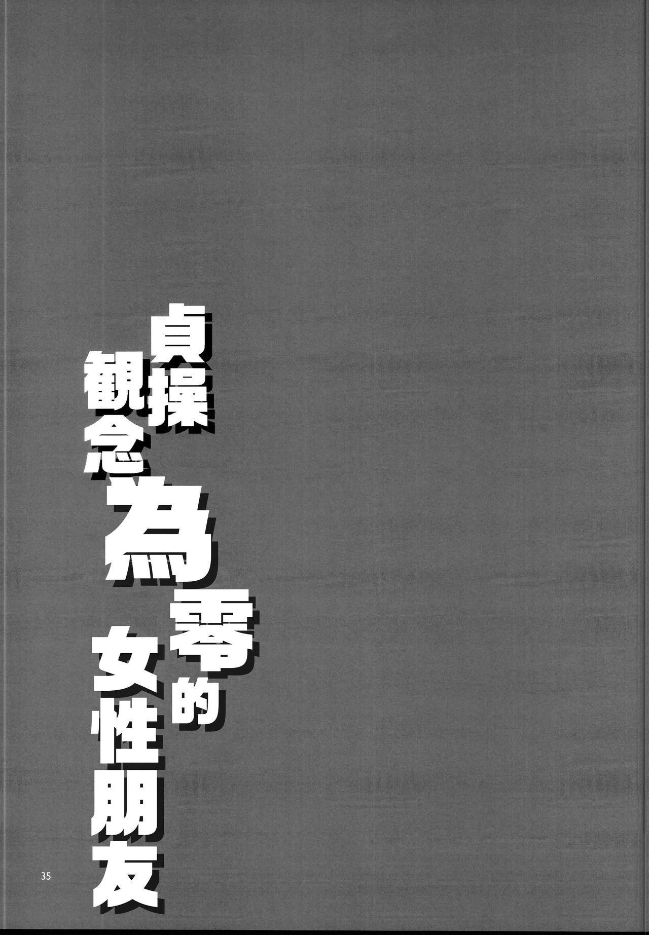 Teisou Kannen Zero no Onna Tomodachi 34