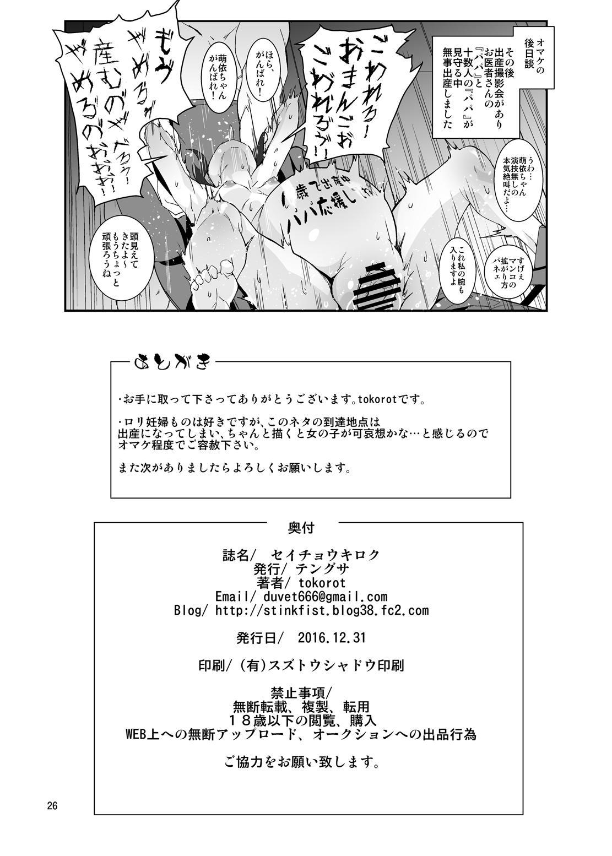 Seichou Kiroku 24