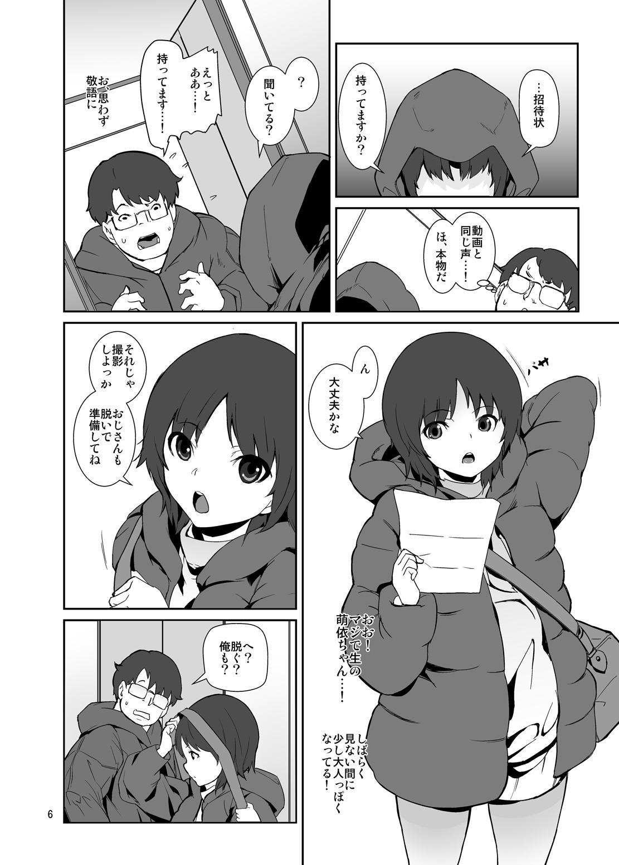Seichou Kiroku 4