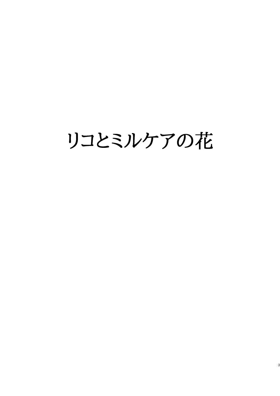Riko to Milkea no Hana 2