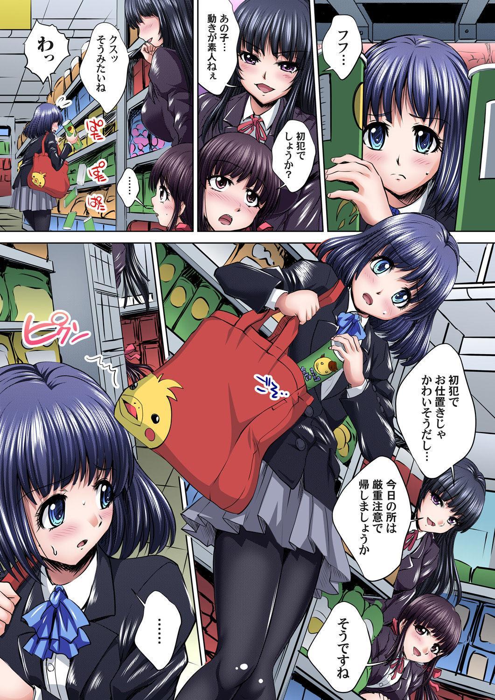 Ikenai JK Shintai Kensa ~Sonna Oku made Shirabecha Dame!! 1-17 126