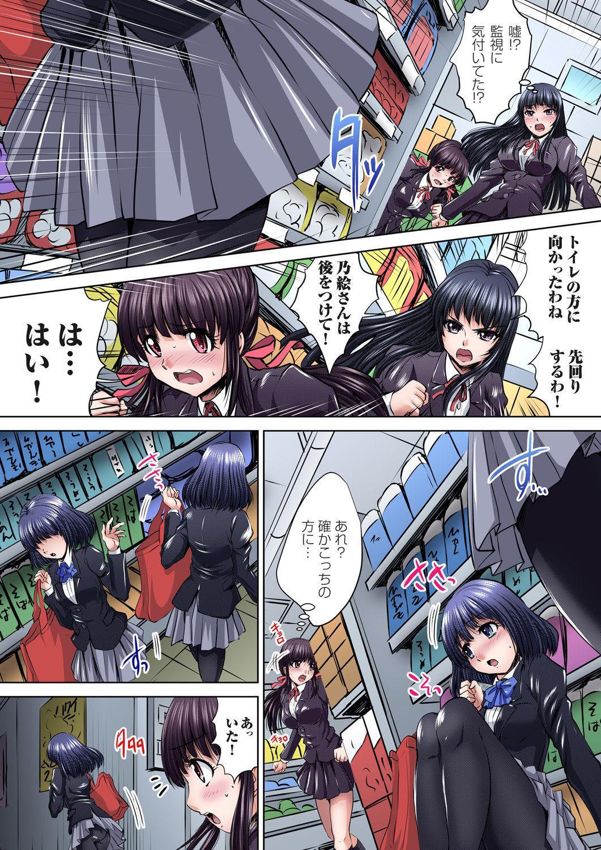 Ikenai JK Shintai Kensa ~Sonna Oku made Shirabecha Dame!! 1-17 127