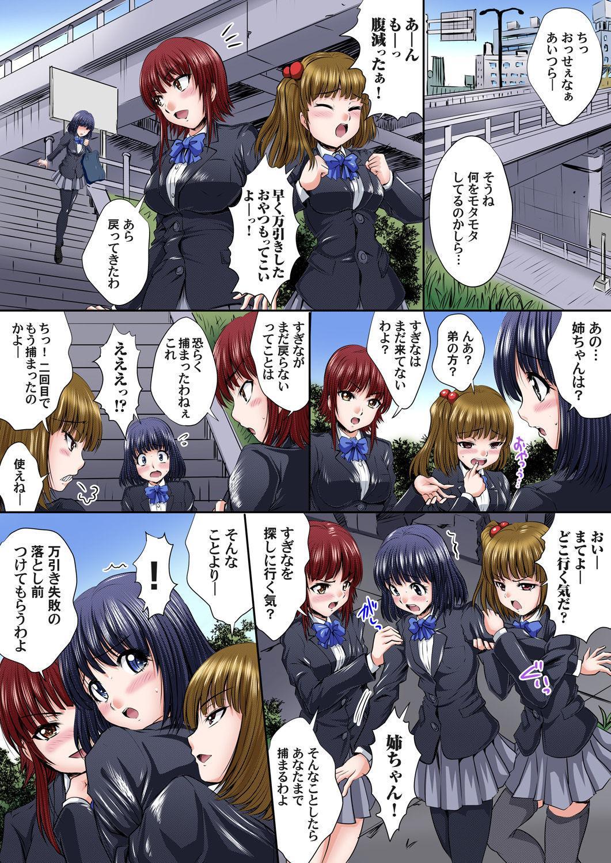 Ikenai JK Shintai Kensa ~Sonna Oku made Shirabecha Dame!! 1-17 162