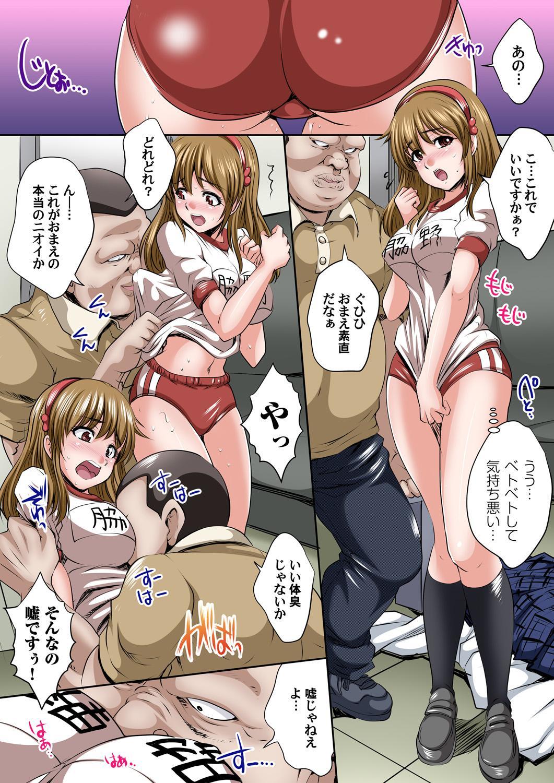 Ikenai JK Shintai Kensa ~Sonna Oku made Shirabecha Dame!! 1-17 184