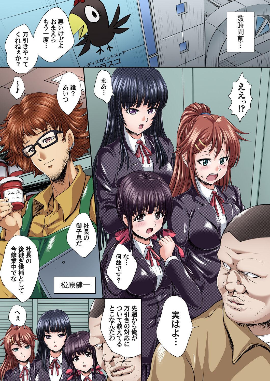 Ikenai JK Shintai Kensa ~Sonna Oku made Shirabecha Dame!! 1-17 202