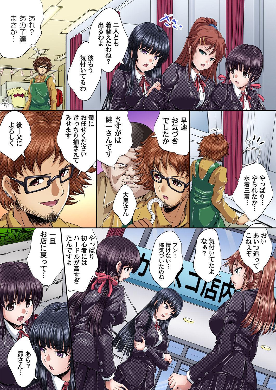 Ikenai JK Shintai Kensa ~Sonna Oku made Shirabecha Dame!! 1-17 205