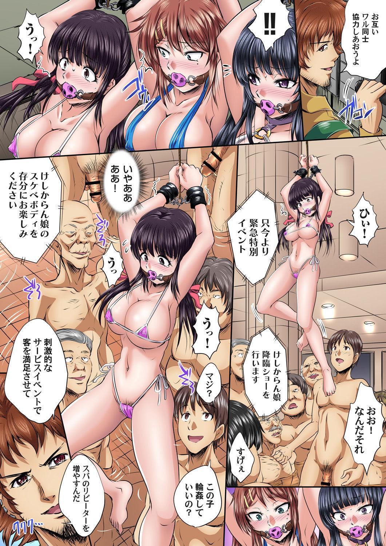 Ikenai JK Shintai Kensa ~Sonna Oku made Shirabecha Dame!! 1-17 210