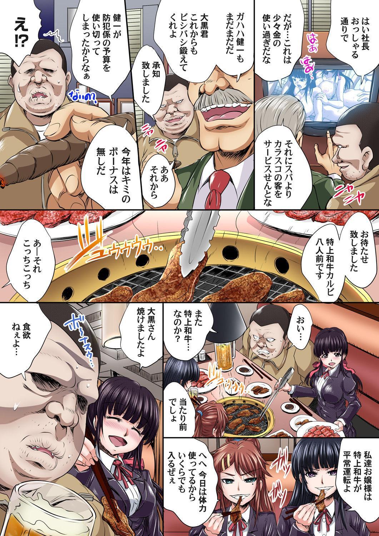 Ikenai JK Shintai Kensa ~Sonna Oku made Shirabecha Dame!! 1-17 224