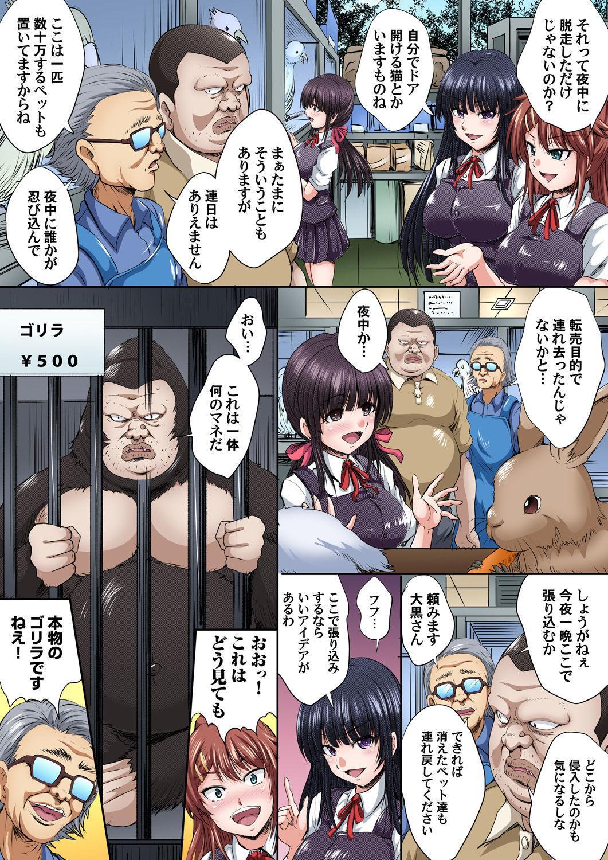 Ikenai JK Shintai Kensa ~Sonna Oku made Shirabecha Dame!! 1-17 229